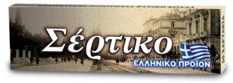 tsigaroxarta-sertiko-gkri-k50