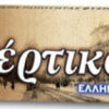 tsigaroxarta-sertiko-kafe-k50